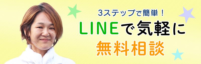 LINEで簡単お見積もり